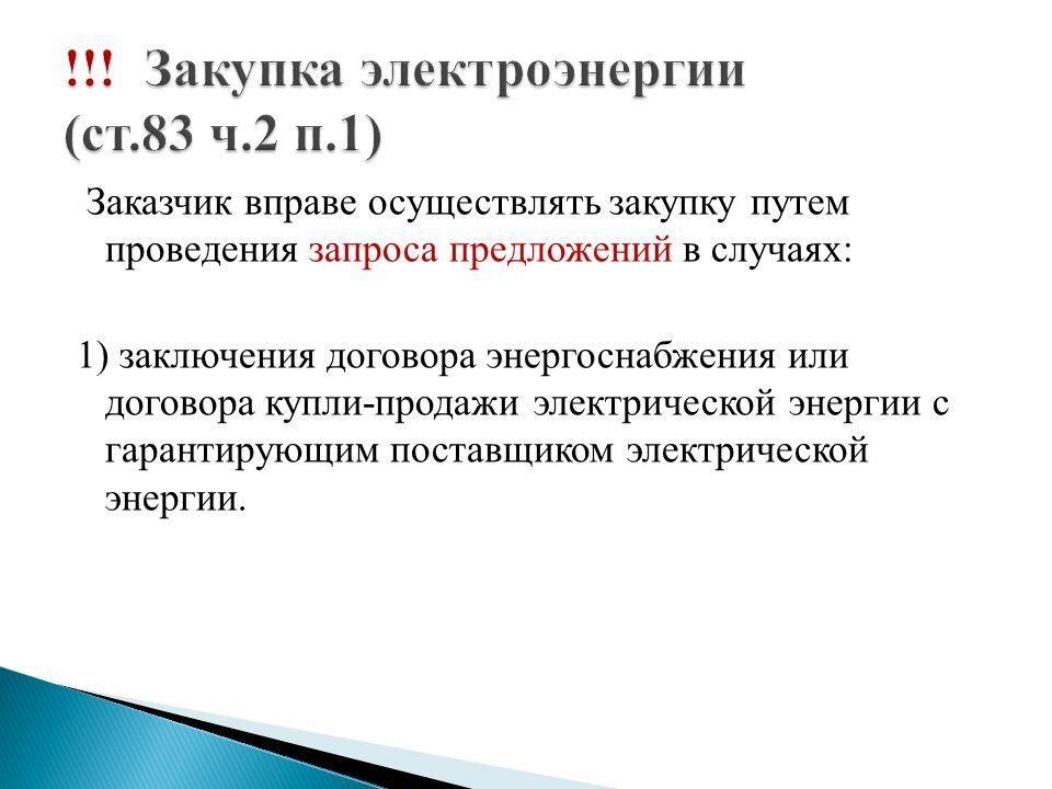 НЮАНСЫ ЗАКУПКИ ЭЛЕКТРОЭНЕРГИИ ПО 44-ФЗ